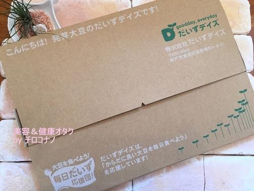 スーパー発芽大豆 イソフラボン GABA 便秘解消1.JPG