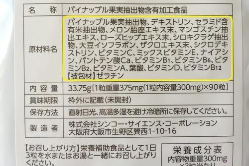 セラミドファイン パイナップルセラミド 美白 保湿 透明感 サプリメント 口コミ3.JPG