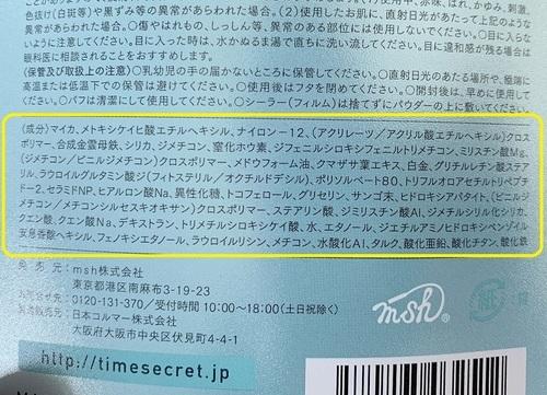 タイムシークレット プレストパウダー 全成分.JPG