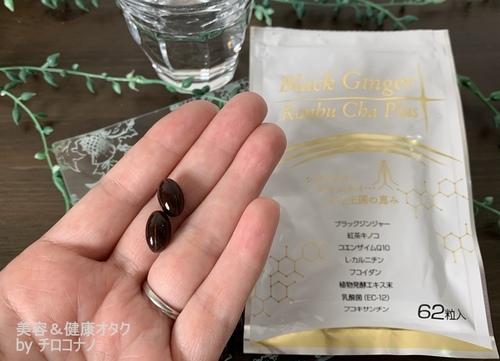タイ王国の恵み ブラックジンジャー コンブチャ 菌活 ダイエット 痩せる サプリメント 代謝アップ おすすめ 口コミ5.JPG