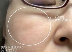 チークポアパッチ 使用感 口コミ 毛穴 引き締め.JPG