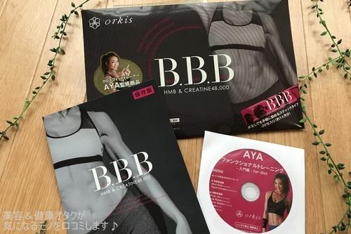 B.B.B トリプルビー HMB 筋肉 基礎代謝アップ 美ボディ 女性用サプリメント トレーニング AYA 引き締め ダイエット 口コミ1.JPG