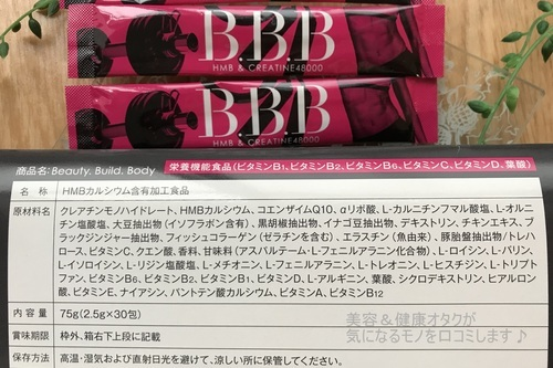 B.B.B トリプルビー HMB 筋肉 基礎代謝アップ 美ボディ 女性用サプリメント トレーニング AYA 引き締め ダイエット 口コミ4.JPG