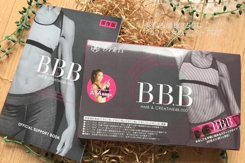 BBB(トリプルビー)リニューアル ボディメイク サプリメント ダイエット ボディ引締め 女性用 HMB クレアチン ヨガ ビクス エクササイズ 妊娠中でも飲める AYA  筋肉 基礎代謝アップ プロテイン おすすめ 口コミ1.JPG