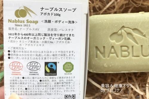 ナーブルソープ 純石鹸 敏感肌 乾燥肌 おすすめ オーガニック ナチュラル 無添加 しっとり 潤う エイジングケア アボカド オリーブオイル 保湿効果 美容効果 口コミ3.JPG