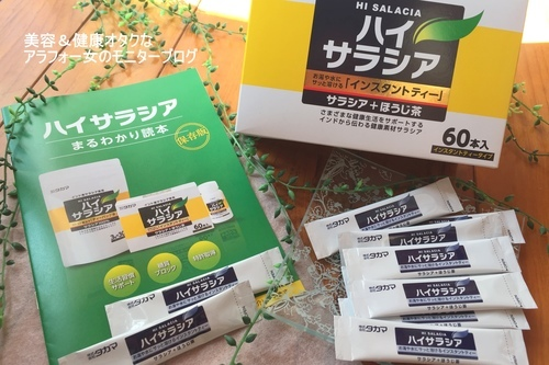 ハイサラシア ダイエットティー おすすめ 糖質制限 飲みやすい 美味しい メタボ対策 ダイエット 効果 サプリ 無添加 サラシア サプリ 口コミ2.JPG