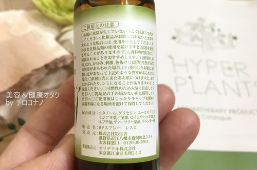 ハイパープランツ ナチュラルハーブスプレー レスピレーション 花粉症対策 鼻炎 オーガニックアロマ 癒やし 口コミ3.JPG