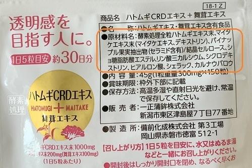 ハトムギ 舞茸 ヨクイニン エイジングケア 首のイボ ポツポツ デコルテ 目の周り サプリメント おすすめ 口コミ3.JPG