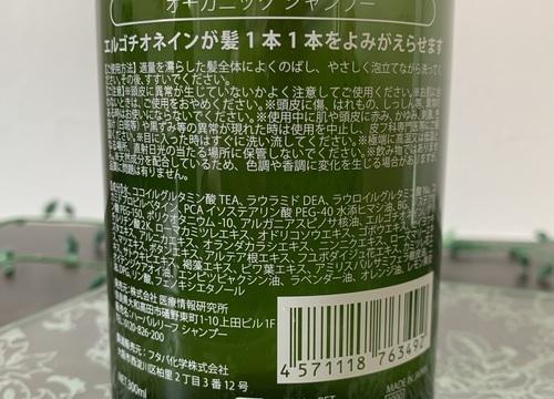 ハーバルリーフシャンプー 全成分.JPG