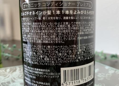 ハーバルリーフトリートメント 全成分.JPG