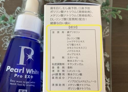 パールホワイトプロEXプラス 全成分.JPG