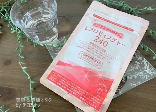 ヒアロモイスチャー240 美容 サプリメント 機能性表示食品 高濃度ヒアルロン酸 キューピー エイジングケア 乾燥肌 インナーケア おすすめ12.JPG