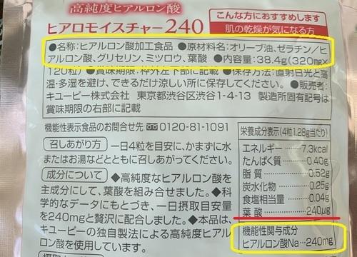 ヒアロモイスチャー240 美容 サプリメント 機能性表示食品 高濃度ヒアルロン酸 キューピー エイジングケア 乾燥肌 インナーケア おすすめ13.JPG