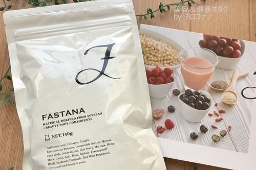 ファスタナ プロテインドリンク 効果 ダイエットスムージー HMB 女性 おすすめ  置き換えダイエット 口コミ リバウンドしにくい 筋肉量アップ 基礎代謝アップ1.JPG