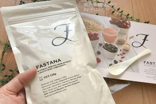 ファスタナ プロテインドリンク 効果 ダイエットスムージー HMB 女性 おすすめ  置き換えダイエット 口コミ リバウンドしにくい 筋肉量アップ 基礎代謝アップ2.JPG