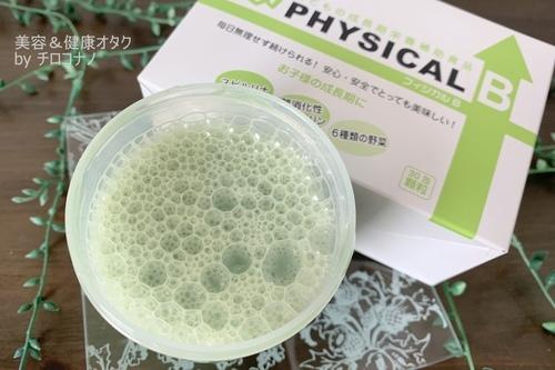 フィジカルB 栄養補助食品 ドリンク 青汁 子供の成長 スピルリナ タンパク質 アミノ酸 栄養不足 サプリメント おすすめ 口コミ9.JPG