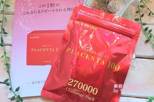 プラセンタ100 無料モニター 美容サプリメント 口コミ コラーゲン ヒアルロン酸1.JPG