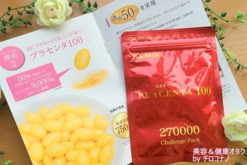 プラセンタ100 無料モニター 美容サプリメント 口コミ コラーゲン ヒアルロン酸2.JPG