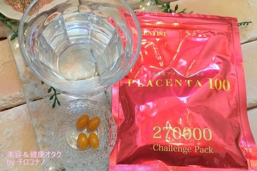プラセンタ100 無料モニター 美容サプリメント 口コミ コラーゲン ヒアルロン酸7.JPG