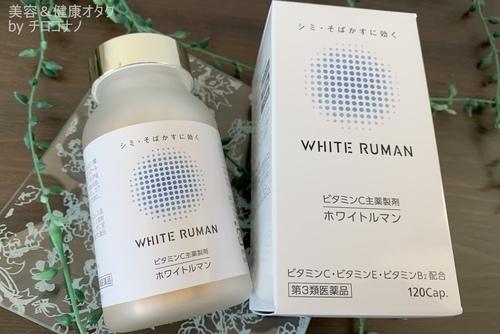 ホワイトルマン 医薬品 ビタミンC ビタミンB メラニン色素 シミ そばかすケア くすみ 美白ケア 日焼け サプリメント おすすめ 口コミ1.JPG