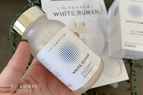 ホワイトルマン 医薬品 ビタミンC ビタミンB メラニン色素 シミ そばかすケア くすみ 美白ケア 日焼け サプリメント おすすめ 口コミ2.JPG