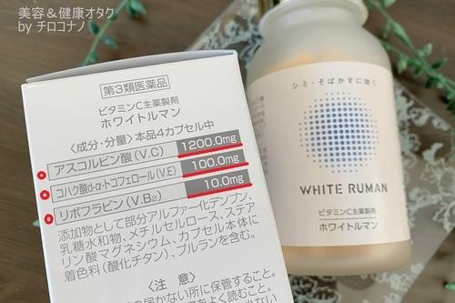 ホワイトルマン 医薬品 ビタミンC ビタミンB メラニン色素 シミ そばかすケア くすみ 美白ケア 日焼け サプリメント おすすめ 口コミ3.JPG