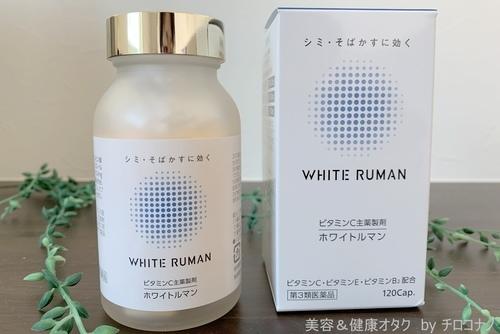 ホワイトルマン 医薬品 ビタミンC ビタミンB メラニン色素 シミ そばかすケア くすみ 美白ケア 日焼け サプリメント おすすめ 口コミ6.JPG