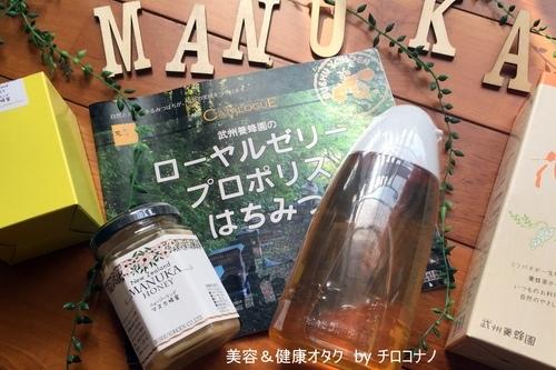 マヌカハニー 武州養蜂園 美味しい 食べやすい マヌカクリーミー蜂蜜 美肌効果 風邪予防 インフルエンザ予防 ダイエット 低GI食品 免疫力アップ 殺菌作用 口コミ1.JPG