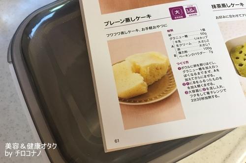 マルチクッキングカプセル グルラボ 電子レンジ 簡単料理 ヘルシー レシピ グルラボ 使い方 アラフォー 時短 おすすめ 美味しい クックパッド 口コミ12.JPG