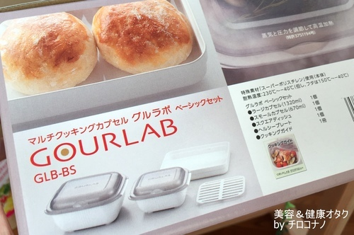 マルチクッキングカプセル グルラボ 電子レンジ 簡単料理 ヘルシー レシピ グルラボ 使い方 アラフォー 時短 おすすめ 美味しい クックパッド 口コミ2.JPG