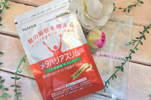 メタバリアスリム サラシア 糖質制限ダイエット おすすめサプリ スタイル維持 お試し口コミ1.JPG
