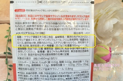 メタバリアスリム サラシア 糖質制限ダイエット おすすめサプリ スタイル維持 お試し口コミ3.JPG