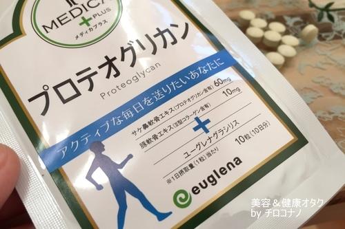 メディカプラスプロテオグリカン ユーグレナ サプリメント グルコサミン 関節の痛み 口コミ4.JPG