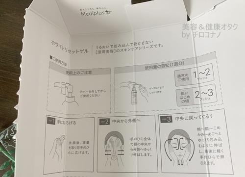 メディプラスホワイトリセットゲル 使い方.JPG