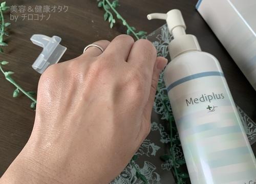 メディプラスホワイトリセットゲル 口コミ.JPG
