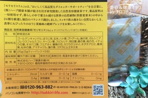 モリモリスリム 便秘解消 お茶 口コミ3.JPG