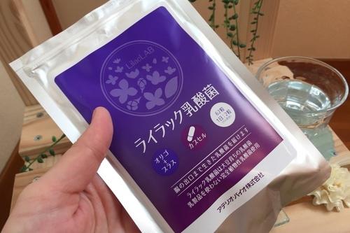 ライラック乳酸菌 サプリメント 生きた乳酸菌 デトックス効果 便秘解消 牛乳アレルギー 口コミ2.JPG