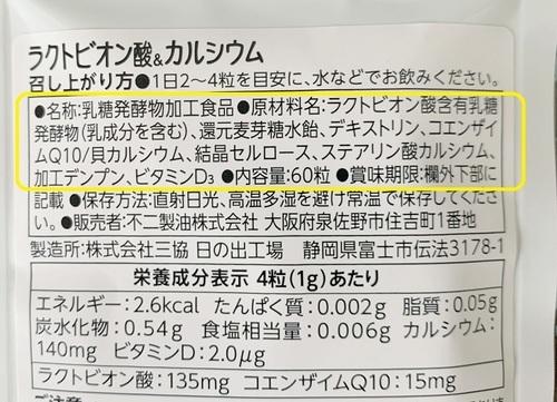 ラクトビオン酸&カルシウム 全成分.JPG