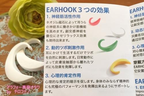 リラクゼーションギア イヤーフック 肩こり 頭痛解消 口コミ6.JPG