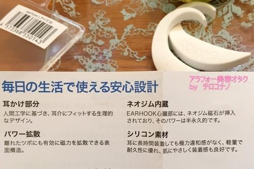 リラクゼーションギア イヤーフック 肩こり 頭痛解消 口コミ7.JPG