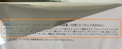 ルルルン Over45 アイリスブルー 全成分 美容成分.JPG