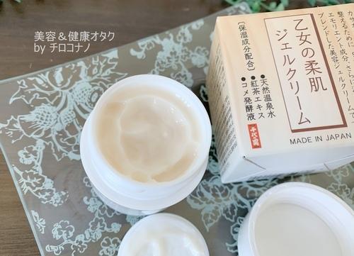 乙女の柔肌ジェルクリーム 使い方.JPG