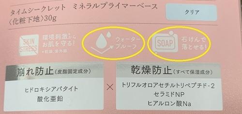 乾燥防止 崩れ防止 美容成分.JPG