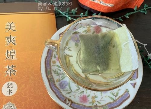 健康茶 アップルティー.JPG