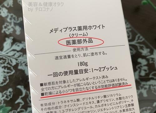 医薬部外品 薬用 美白ケア.JPG