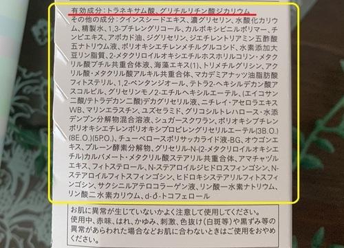 医薬部外品 薬用オールインワン 成分.JPG