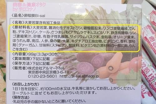 卵殻膜美-菜 おいしい青汁 健康 スピルリナ グリーンスムージー 美肌 野菜不足 口コミ4.JPG