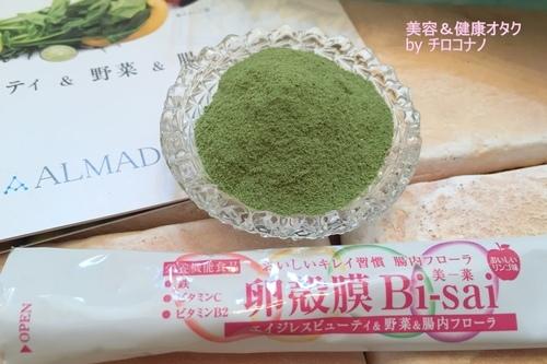 卵殻膜美-菜 おいしい青汁 健康 スピルリナ グリーンスムージー 美肌 野菜不足 口コミ5.JPG