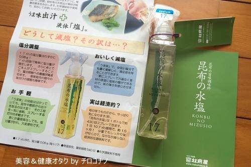 昆布の水塩 ダシ 松前屋 塩分控えめ 出汁 美味しい調味料 簡単 うま味 減塩 おすすめ 口コミ1.JPG