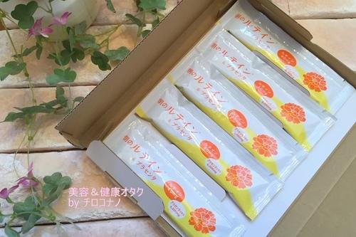 朝のルテイン&プラセンタ ためしてガッテン 美肌美容ゼリー サプリメント3.JPG